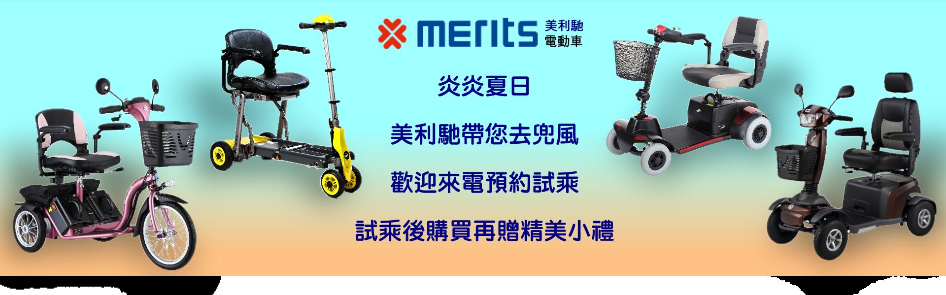 旺鴻醫療器材美利馳代步車