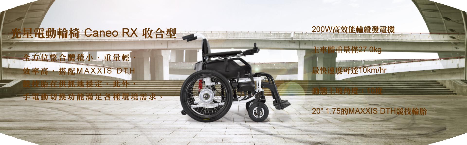旺鴻醫療器材CaneoRX電動輪椅
