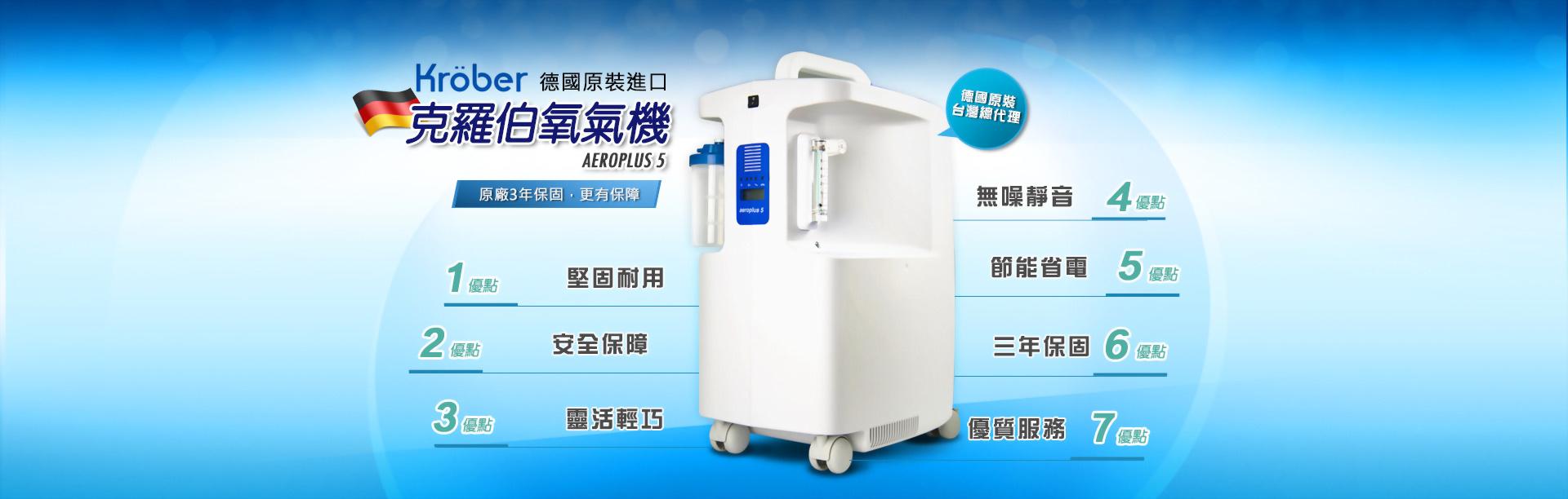 旺鴻醫療 克羅伯氧氣機