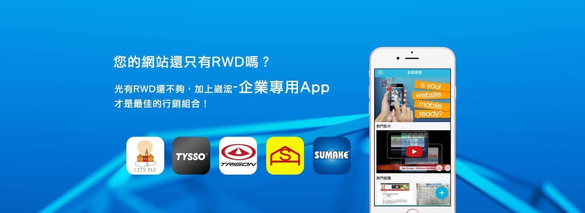 RWD響應式網頁設計
