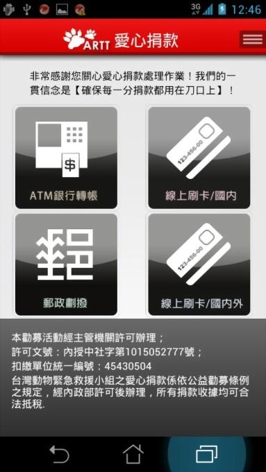 台灣動物緊急救援小組