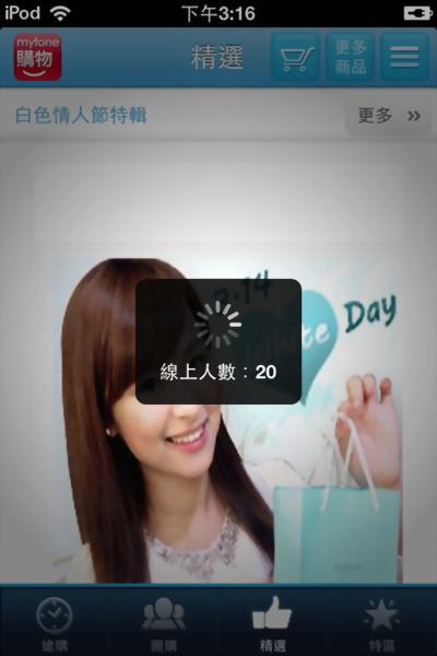 行動購物網 - Myfone 手機購物