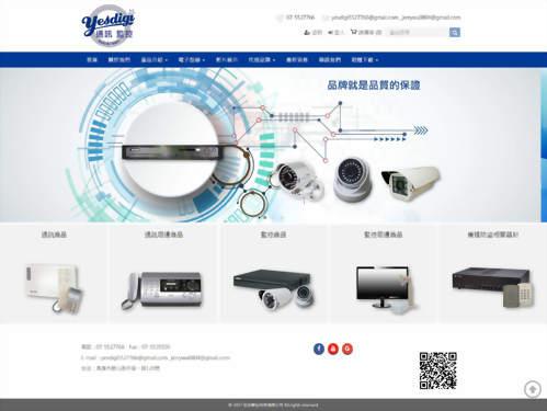亞欣數位科技有限公司