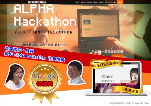 恭喜國勛、雅婷參加Alpha hackathon比賽獲得Google特別獎