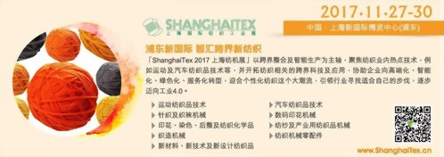 The 18th Shanghai International Textile Industry Exhibition 【BOOTH NUMBER: W1F76】
