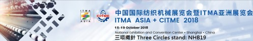 ITMA ASIA +CITME 2018 【BOOTH NUMBER: NHB19】