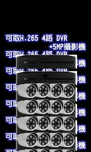 可取H.265 4路DVR+5MP 攝影機套裝(MM數請填在備註)
