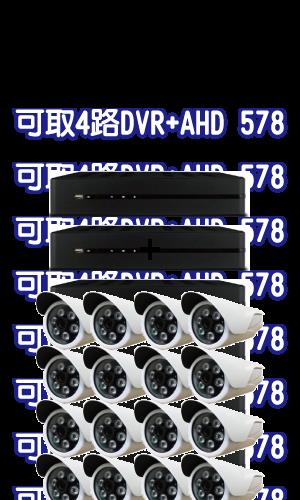 可取4路DVR+AHD578攝影機套裝 (MM數請填在備註)