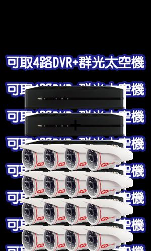 可取4路DVR+群光子彈型攝影機 套裝