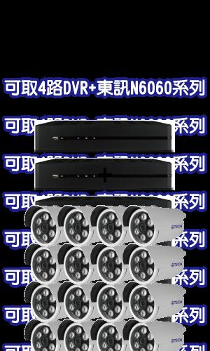 可取4路DVR+東訊N6060系列攝影機套裝 (MM數請填在備註)