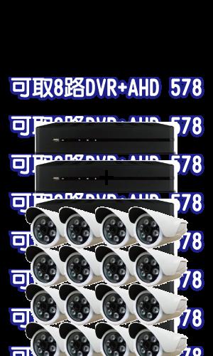 可取8路DVR+AHD578攝影機套裝 (MM數請填在備註)