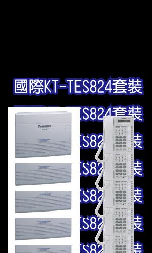 一搭一 KX-TES824(308)+12鍵顯示型話機
