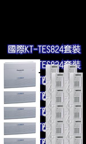 一搭四 KX-TES824(308)+12鍵顯示型話機