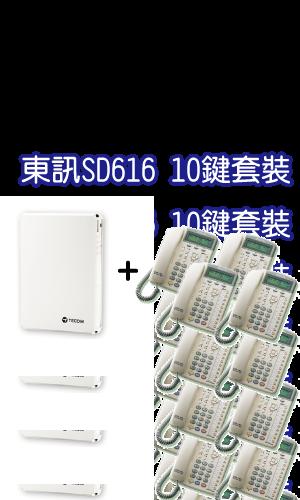 SD-616A(308)+ 10鍵顯示型話機套裝