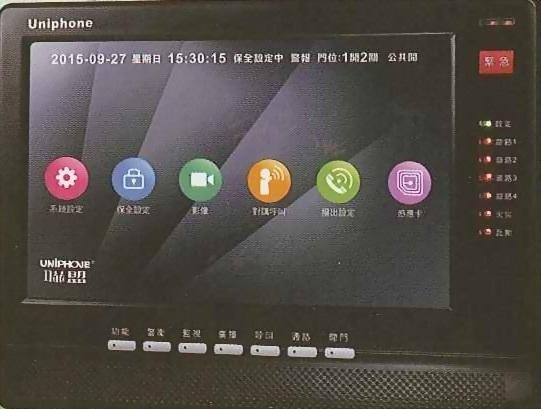 10.2吋觸控彩色影像MF感應保全免持對講室內機