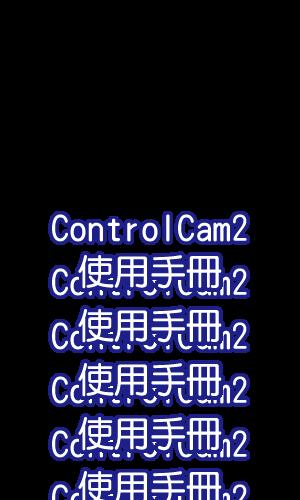 ControlCam2_使用手冊