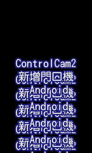 ControlCam2_新增門口機-Android