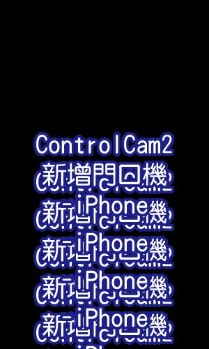 ControlCam2_新增門口機-iPhone