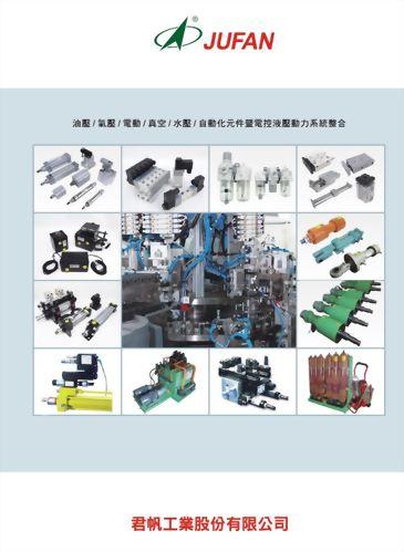 AM-ISO米管標準氣缸型錄