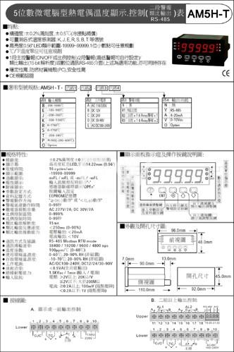 5位數LED熱電偶溫度顯示/控制/輸出表