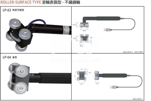 溫度測棒  滾輪表面型-鐵氟龍輪、不鏽鋼輪