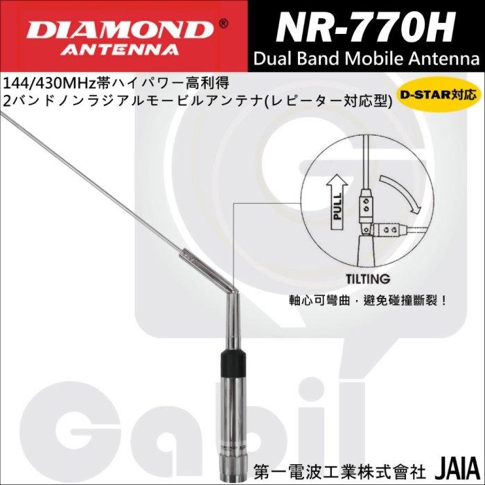 DIAMOND NR-770H Dual Band Mobile Antenna