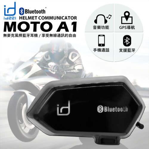【小資族首選】id221 MotoA1 機車用安全帽藍牙耳機
