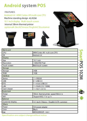 Smart POS 102M-new31