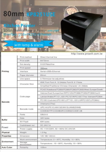 Thermal Receipt Printer-Receipt 3 inch-KP-8251