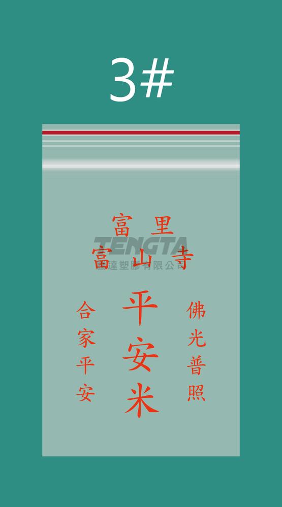 平安米-4