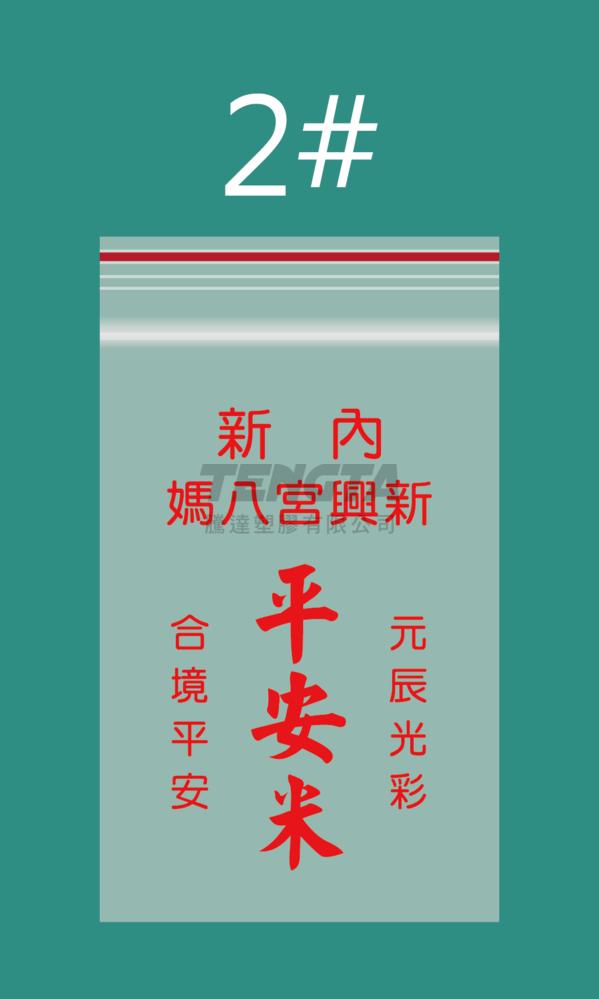 平安米-12