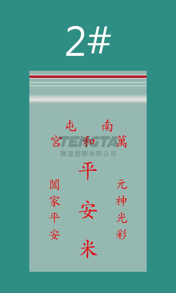 平安米-8