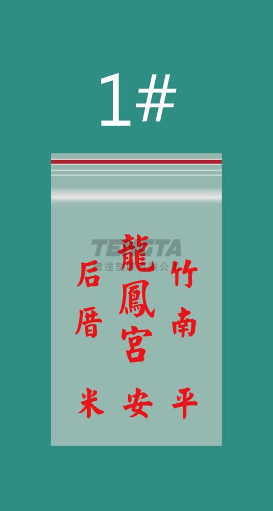 平安米-11