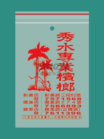 檳榔袋-8