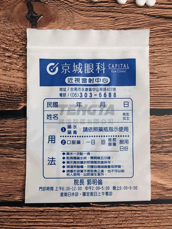 醫藥袋-3