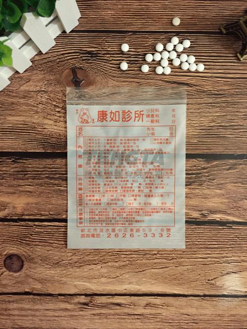 醫藥袋-9