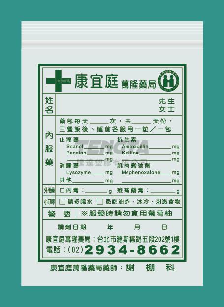 醫藥袋-10