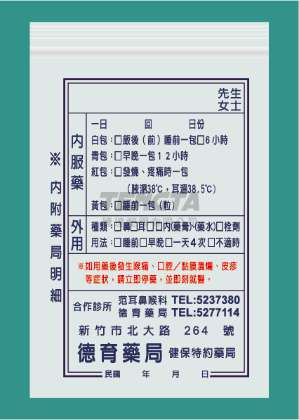 醫藥袋-14