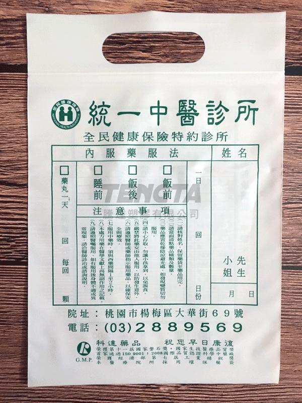 手提醫藥袋-14