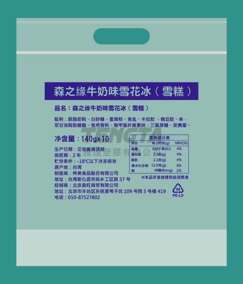 食品袋-2