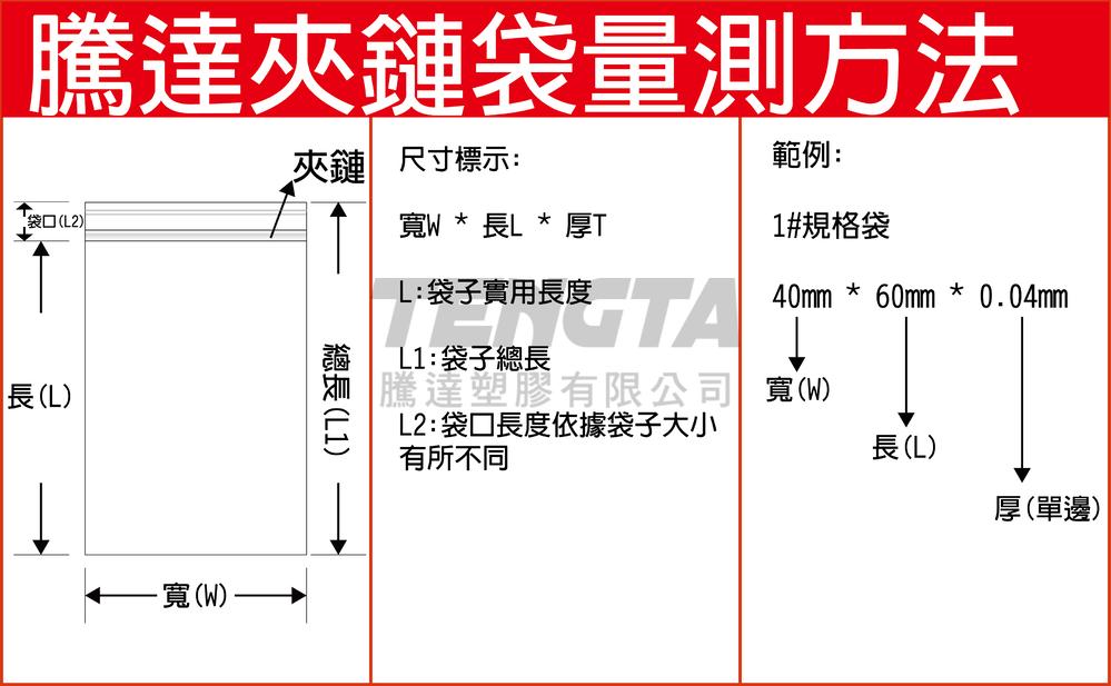 PP規格夾鏈袋-1