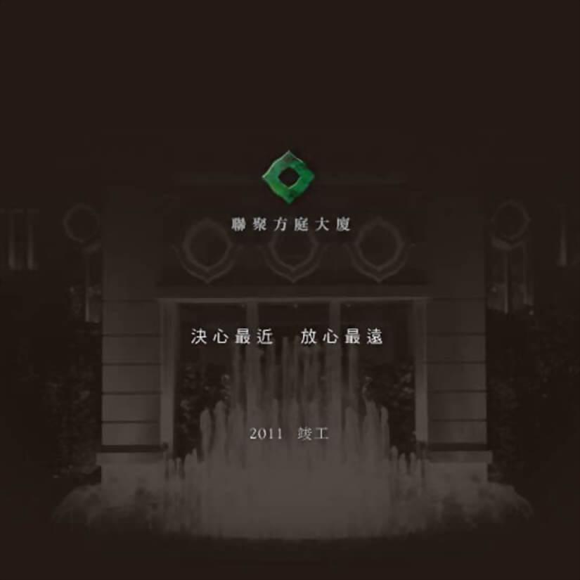 聯聚方庭大廈(市政路)-06