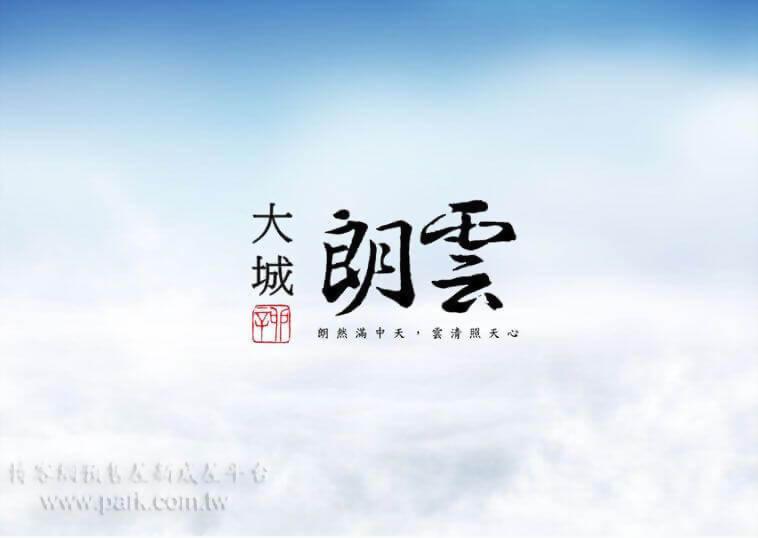 大城建設-朗雲-07