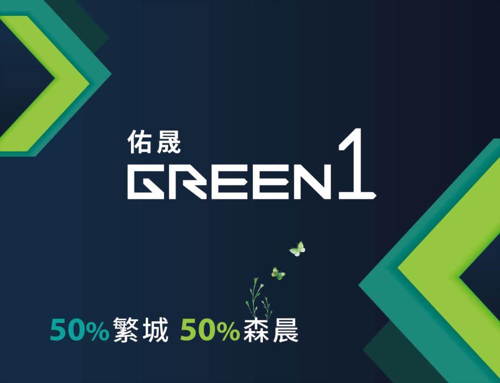 佑晟 Green 1