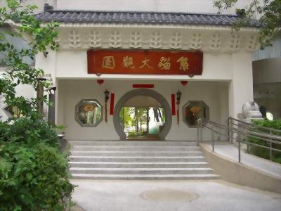 熊貓大觀園