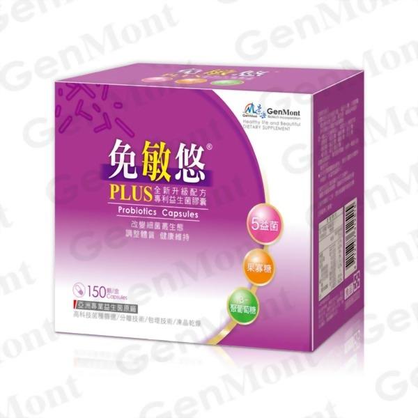 GenMont Mian-Min-You probiotic capsules
