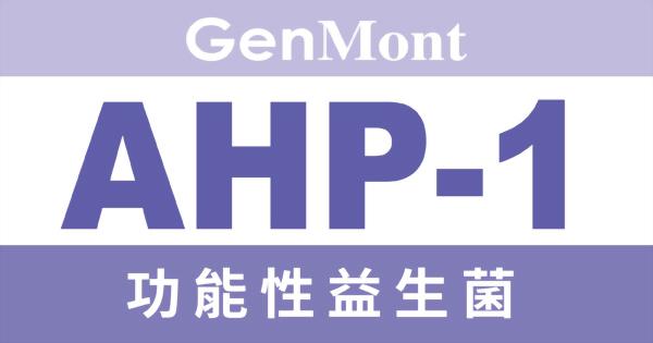 功能性益生菌AHP-1