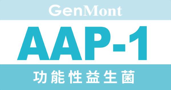 功能性益生菌AAP-1