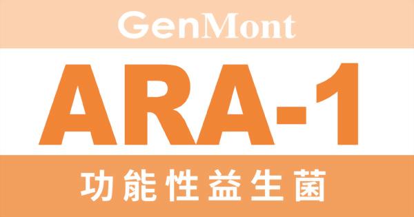 功能性益生菌ARA-1