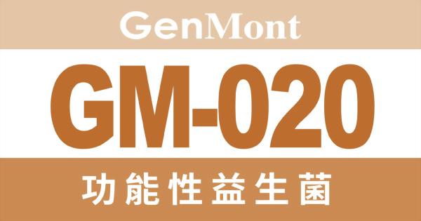 功能性益生菌GM-020